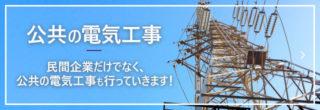 公共電気工事