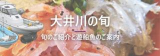 大井川港の旬をご紹介